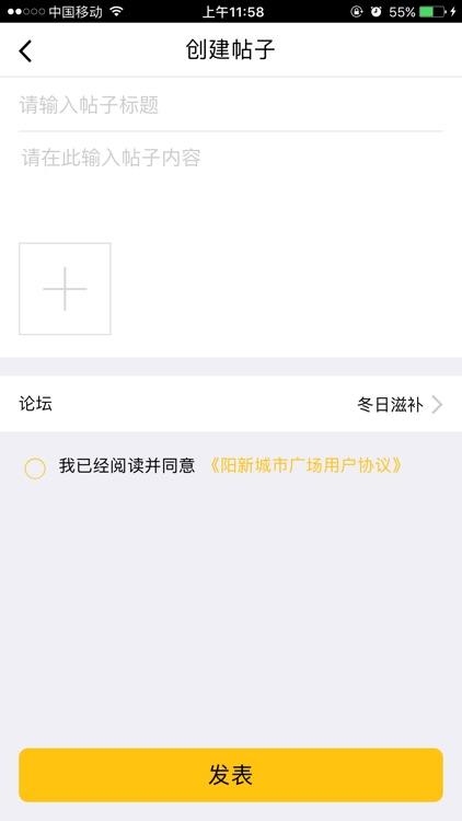 阳新城市广场 screenshot-3