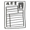志望動機書メーカー - iPhoneアプリ