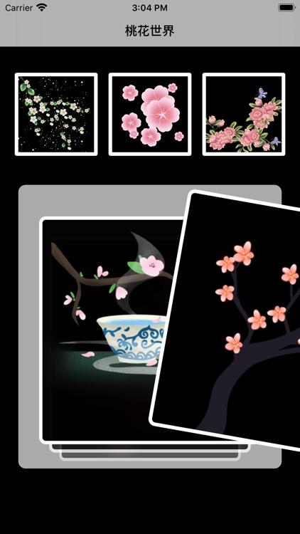 十里桃花-stickers