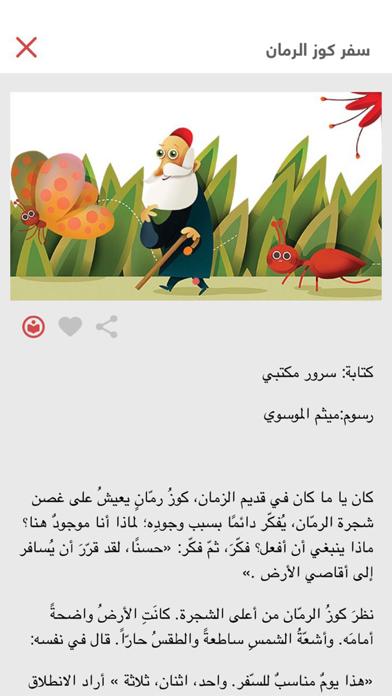 حكايا مهديلقطة شاشة5