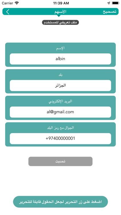 الاسهم screenshot-5