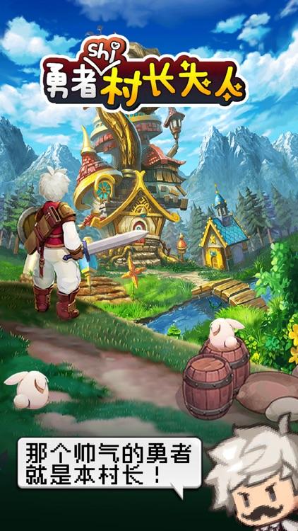 勇者是村长大人-模拟经营放置游戏 screenshot-5