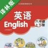 牛津小学英语六年级上下册译林版 -三起点