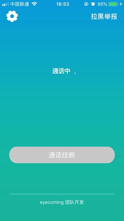 小艾帮帮 screenshot-7