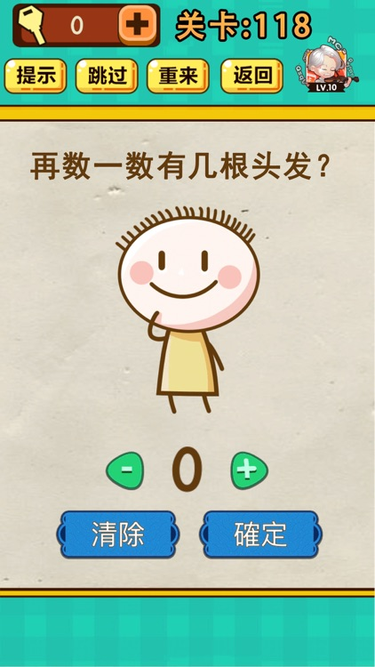 神脑洞游戏 - 最强大脑之战! screenshot-3