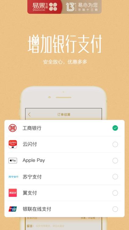 易果生鲜——全球生鲜水果严选平台 screenshot-5