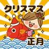 Kawashufu Christmas & New Year