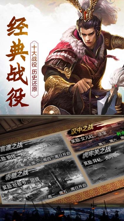 逐鹿三国志-策略三国手游重燃经典 screenshot-3