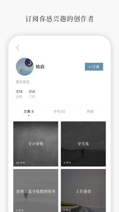 Screenshot for 一言-记录字句,发现共鸣 in Singapore App Store