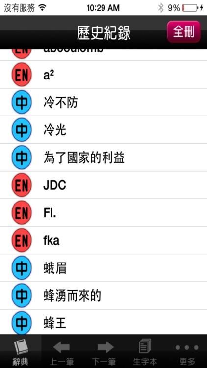 文馨英漢辭典 screenshot-4