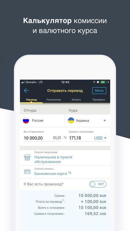 Перевод денег Вестерн Юнион screenshot-3