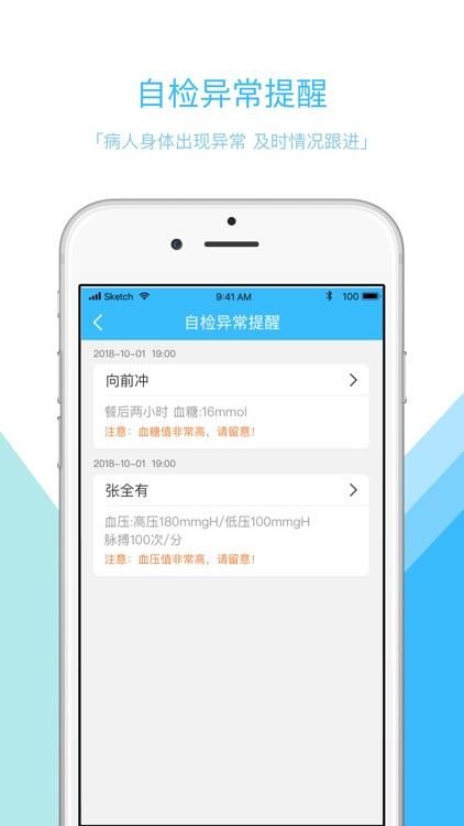 家云医生 screenshot-2