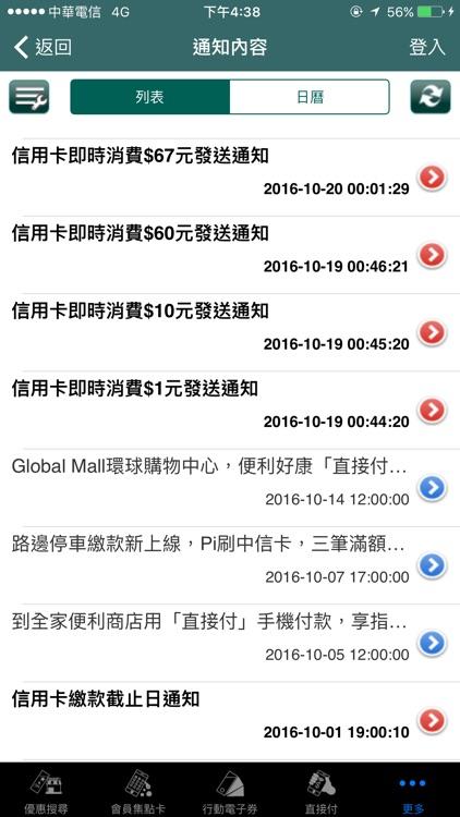 中信卡優惠 screenshot-4