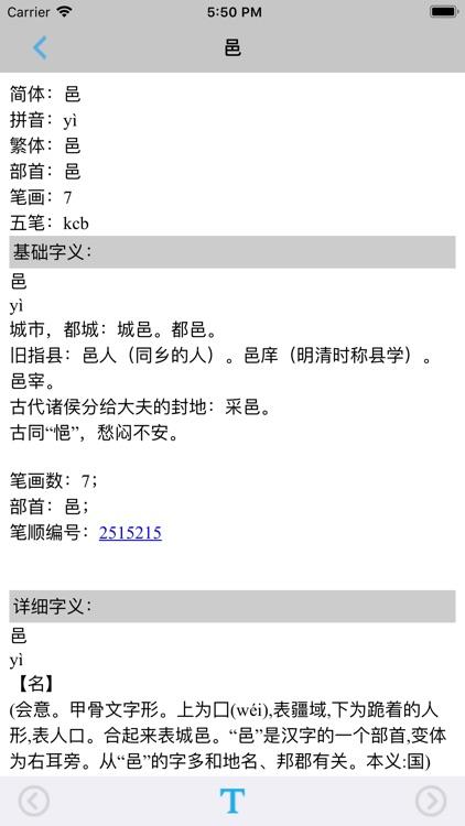 小学语文四年级上册部编版 -学霸口袋助手 screenshot-5