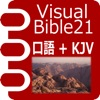Visual Bible 21 口語訳聖書+KJV - iPhoneアプリ
