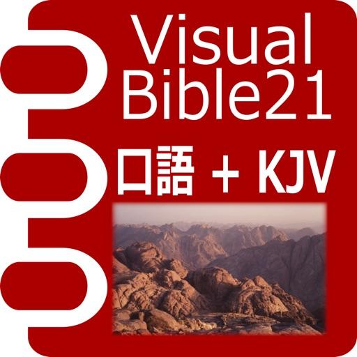 Visual Bible 21 口語訳聖書+KJV