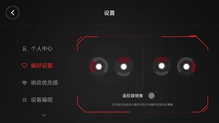 积木机器人 screenshot-3