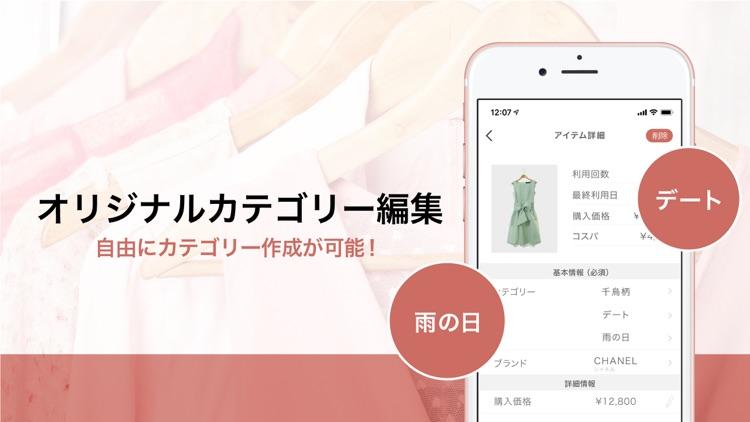 JUSCLO(ジャスクロ)ークローゼットの洋服管理 screenshot-3