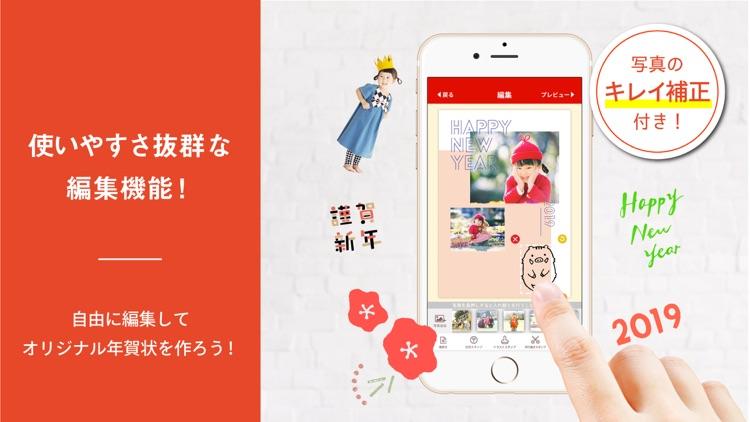 スマホで写真年賀状 2020 | 年賀状アプリ