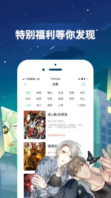 有妖气漫画-海量漫画阅读软件 screenshot-3