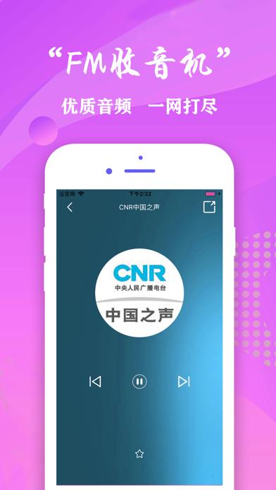 收音机广播电台FM-愉悦收听音乐电台 screenshot four