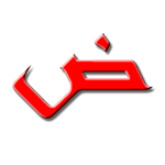 Арабский алфавит буквы Корана на пк