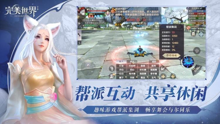 完美世界 screenshot-3