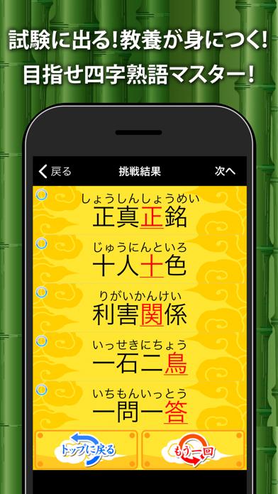 手書き四字熟語1000 ScreenShot3