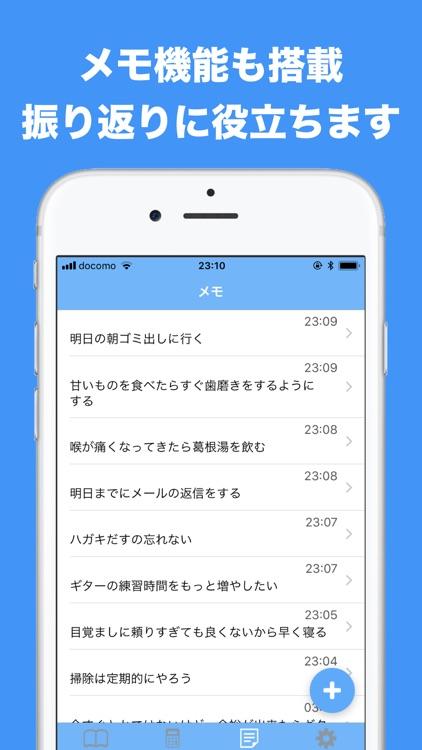 できたログ-習慣化の手助けをする行動記録アプリ screenshot-3