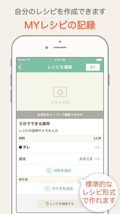 レシパル - 毎日使えるお料理レシピ手帳 screenshot-3