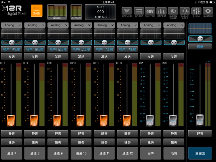 M12R Digital Mixer