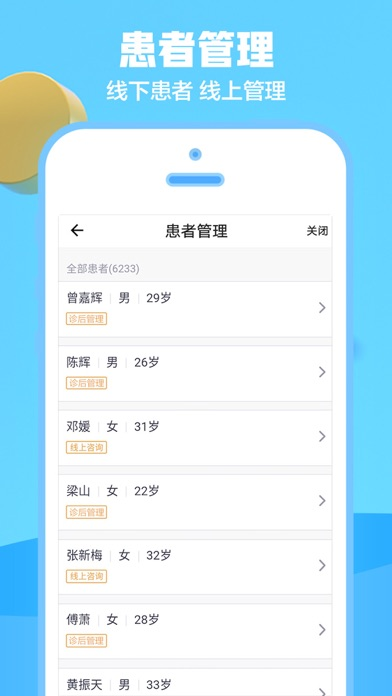 Screenshot #3 pour 京东医生