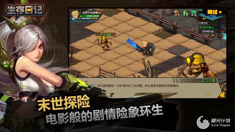生存日记 screenshot-1