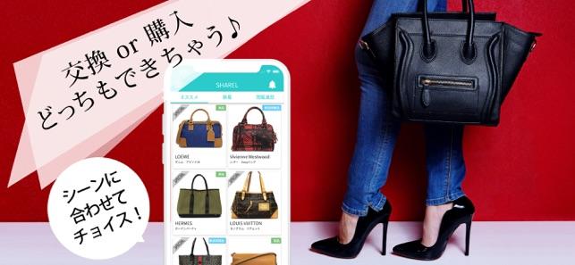 ba21fe8145a7  「ブランドバッグレンタル SHAREL【シェアル】」をApp Storeで