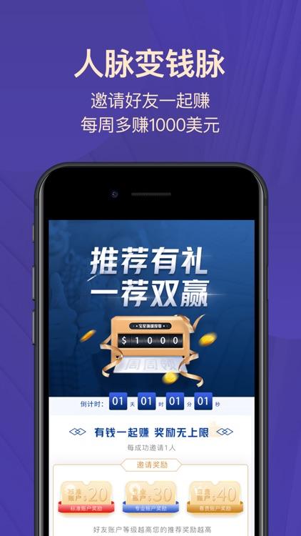 宝星环球-股市外汇贵金属投资平台 screenshot-6