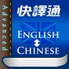 文馨英漢辭典 - iPhoneアプリ