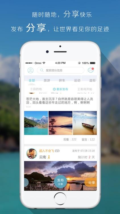 搭伙族-一起旅游拼车让旅行自由约伴 screenshot-3