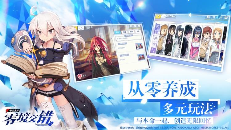 电击文库:零境交错 screenshot-4