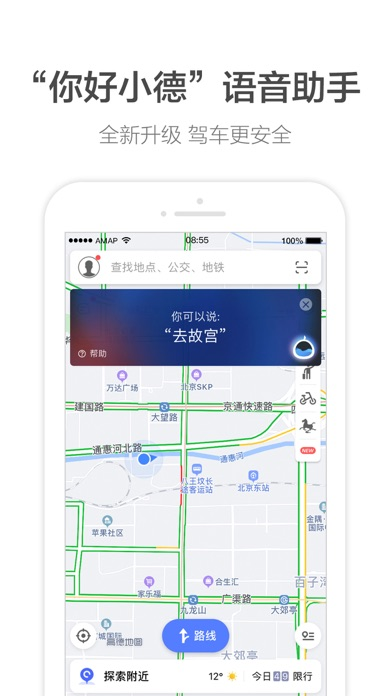 Screenshot for 高德地图-精准地图,导航出行必备 in Lebanon App Store
