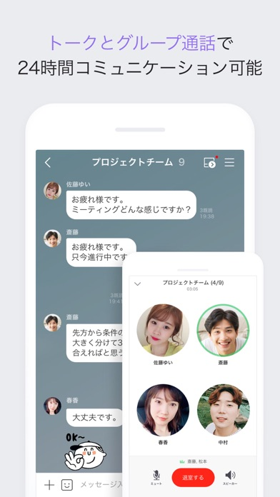 BAND ScreenShot4