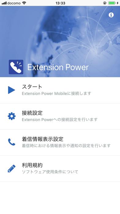 Extension Powerのスクリーンショット1