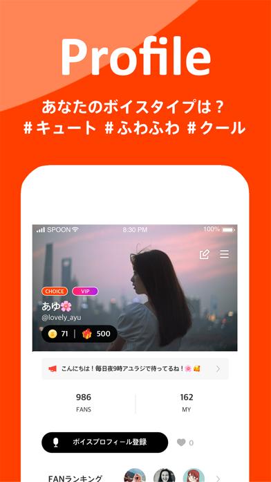 Spoon (スプーン) - ラジオ・ライブ配信 - 窓用