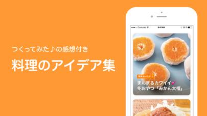 クックパッド - 毎日の料理を楽しみにするレシピ検索アプリ ScreenShot2