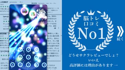 脳トレHAMARU 計算ゲームで脳トレ勉強アプリのおすすめ画像2