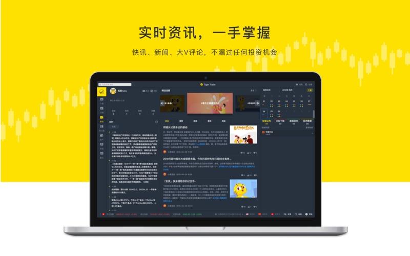 Tiger Trade老虎证券——美股港股炒股 for Mac