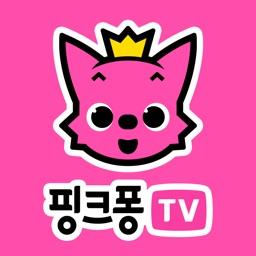 핑크퐁 TV ▶ Pinkfong kids TV