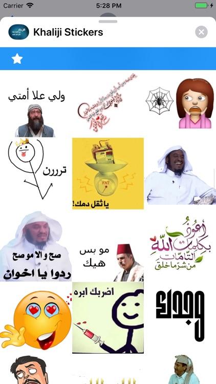 Khaliji Stickers screenshot-4