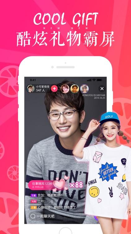 红柚直播-美女直播视频交友软件 screenshot-3