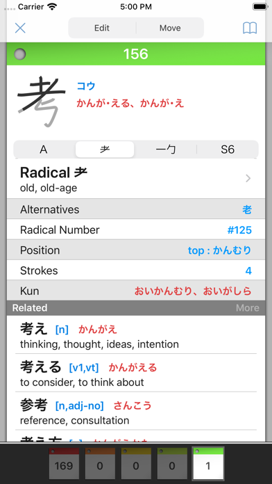 Screenshot Japanese Dictionary - S.Study