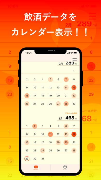 飲酒カレンダー - 健康管理アプリのスクリーンショット1